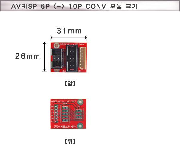 주 이지플로우 Avrisp 10pin To 6pin 변환젠더 제품 상세보기